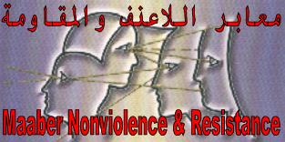 Maaber nonviolence and resistance